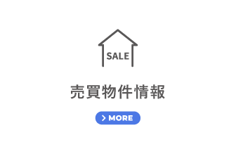 売買物件情報